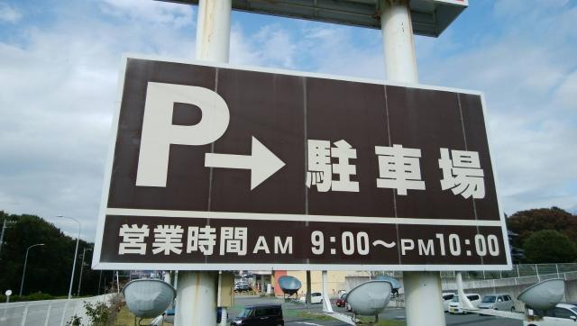 横浜で見た看板をマニアックなイタリア視点で解説!